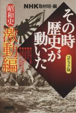 NHKその時歴史が動いたコミック版 昭和史激動編(文庫版)ホーム社漫画文庫