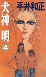 犬神明(トクマ・ノベルズウルフガイシリーズ13)(4)(新書)
