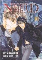 NIGHT HEAD GENESIS(1)(マガジンZKC)(大人コミック)