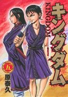 キングダム(5)(ヤングジャンプC)(大人コミック)