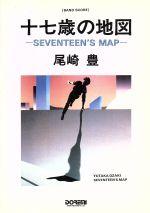 尾崎豊 十七歳の地図 バンド・スコア(単行本)