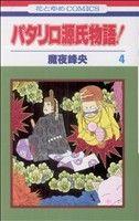 パタリロ源氏物語!(4)(花とゆめC)(少女コミック)