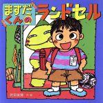 ますだくんのランドセル(えほんとなかよし37)(児童書)