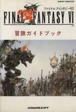 ファイナルファンタジー6冒険ガイドブック(単行本)