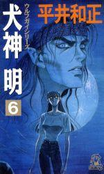 犬神明(トクマ・ノベルズウルフガイシリーズ15)(6)(新書)