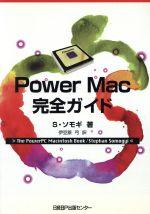 Power Mac 完全ガイド