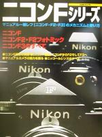 ニコンFシリーズ ニコンF・F2・F3のすべて(単行本)