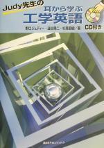 Judy先生の耳から学ぶ工学英語 CD付(CD1枚付)(単行本)
