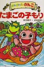 たまごの子もり(ざわざわ森のがんこちゃん)(児童書)