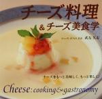 チーズ料理&チーズ美食学 チーズをもっと美味しく、もっと楽しく!(単行本)