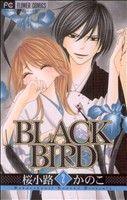 BLACK BIRD(2)(フラワーCベツコミ)(少女コミック)