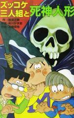 ズッコケ三人組と死神人形(ズッコケ文庫Z-34)(児童書)