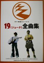 19全曲集 ギター弾き語り&ハーモニカ(ギター弾き語り&ハーモニカ)(単行本)