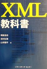 XML教科書(単行本)