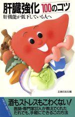 肝臓強化100のコツ 肝機能が低下している人へ(主婦の友健康ブックス)(新書)