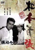張込み(通常)(DVD)