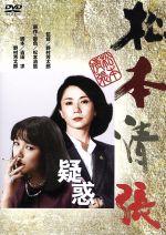 疑惑(通常)(DVD)