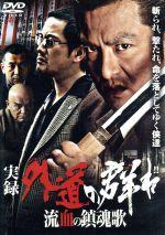 実録 外道の群れ 流血の鎮魂歌(通常)(DVD)