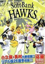 福岡ソフトバンクホークス 2007 応援パフォーマンスDVD(通常)(DVD)