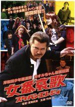 岸和田少年愚連隊 女番哀歌(スケバンエレジィ)(通常)(DVD)