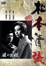 風の視線(通常)(DVD)
