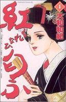 紅匂ふ(4)(ビーラブKC)(少女コミック)