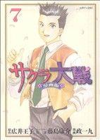 サクラ大戦 漫画版(7)(マガジンZKC)(大人コミック)