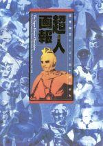 超人画報 国産架空ヒーロー四十年の歩み(B Media Books SpecialSpecial)(単行本)