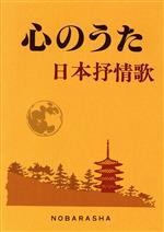 心のうた 日本抒情歌(単行本)
