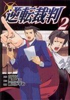 逆転裁判(2)(ヤングマガジンKC)(大人コミック)