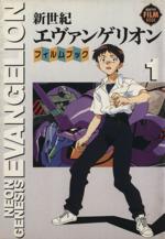 新世紀エヴァンゲリオンフィルムブック(ニュータイプフィルムブック)(1)(単行本)