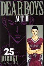 DEAR BOYS ACTⅡ(25)(マガジンKC)(少年コミック)