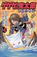ゲゲゲの鬼太郎 妖怪千物語(ボンボンKC版)(4)(ボンボンKC)(少年コミック)