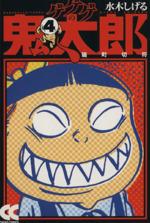 ゲゲゲの鬼太郎(中公文庫版)(4)(中公文庫C版)(大人コミック)
