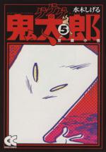 ゲゲゲの鬼太郎(中公文庫版)(5)(中公文庫C版)(大人コミック)