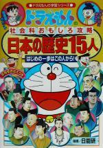 ドラえもんの社会科おもしろ攻略 日本の歴史15人(ドラえもんの学習シリーズ)(児童書)
