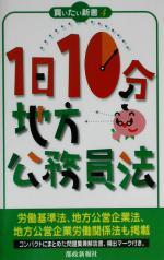 1日10分地方公務員法(買いたい新書)(新書)