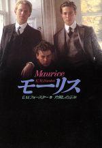 モーリス(扶桑社エンターテイメント)(文庫)