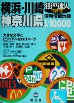 街の達人でっか字 横浜・川崎神奈川県便利情報地図(単行本)