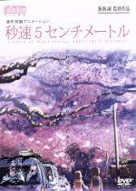 秒速5センチメートル(通常)(DVD)
