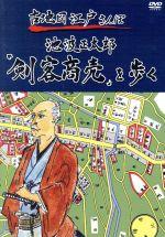 古地図江戸さんぽ 第2巻~池波正太郎「剣客商売」を歩く~(通常)(DVD)