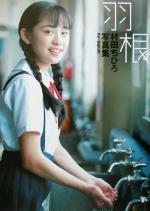 羽根 村田ちひろ写真集(写真集)