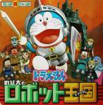 ドラえもんのび太とロボット王国(えいが超ひゃっか)(児童書)