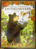 もりいちばんのおともだち おおきなクマさんとちいさなヤマネくん(日本傑作絵本シリーズ)(児童書)
