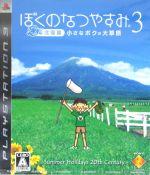 ぼくのなつやすみ3 ‐北国篇- 小さなボクの大草原(ゲーム)