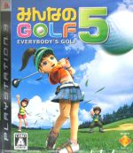 みんなのGOLF5(ゲーム)