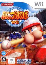 実況パワフルプロ野球Wii(ゲーム)