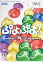 ぷよぷよ! -15th Anniversary-(ゲーム)