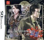探偵 神宮寺三郎DS いにしえの記憶(ゲーム)