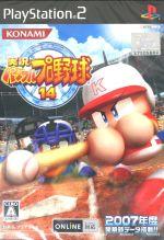 実況パワフルプロ野球14(ゲーム)